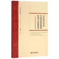 20 世纪 30 年代中国经济思想的转变与发展研究--基于世界经济大萧条冲击的视角