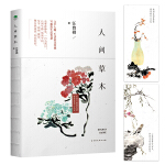 人�g草木 汪曾祺典藏文集