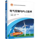 电气控制与PLC技术(王冬云)