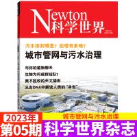 X【2019年12月】Newton 科学世界杂志 无,从真空到宇宙缘起 深海平台 如果奥巴马要和你比举重 科普期刊杂志订