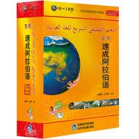 新华书店正版 多媒体小语种语言学习 速成阿拉伯语 3CD-ROM+20CD+3书