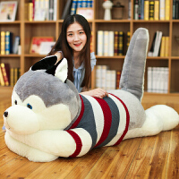 可爱玩偶生日礼物女哈士奇公仔毛绒玩具狗狗睡觉长条抱枕头
