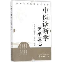中医诊断学速学速记 王建国,邹吉涛,李毓秋 主编