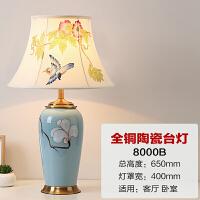 全铜陶瓷卧室床头台灯简约创意美式酒店客厅展厅装饰灯具