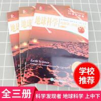 科学发现者 地球科学 地质学环境与宇宙 第2版上册中册下册全套美国高中主流理科教材中学生高中生青少年科普百科畅销经典课