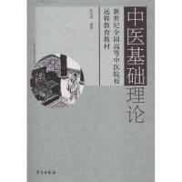 中医基础理论 学苑出版社