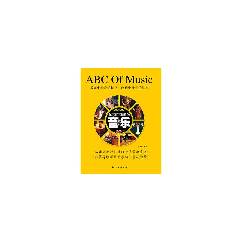 你不可不知道的音乐常识 吴刚,李金祥 南海出版公司 正品保证,70%城市次日达,进入店铺更多优惠!