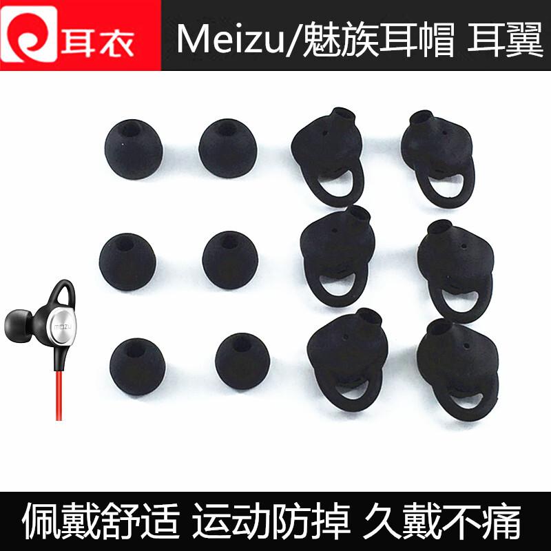 适用Meizu魅族 EP52运动蓝牙跑步耳机入耳式耳塞配件硅胶耳套耳帽 EP52黑色耳套大号3对