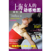 【新书店正版】上海女人的动感地图,林华,上海文艺出版社9787532129584