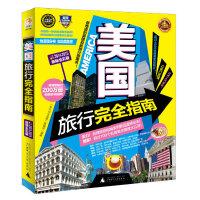 美国旅行完全指南(2014-2015全新全彩版)