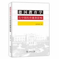德国教育学在中国的传播和影响