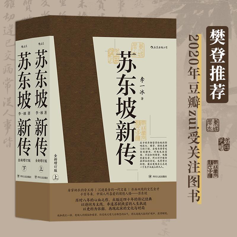苏东坡新传 全新增订版(全两册) 豆瓣评分9.7,余秋雨高度评价的传记经典,全新增订典藏版,收录《寻找李一冰》和《缥缈孤鸿影:父亲与<苏东坡新传>》。
