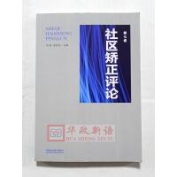 正版 社区矫正评论(第七卷) 中国法制出版社