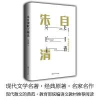 朱自清散文精选名家名译 教育部统编语文教材推荐阅读