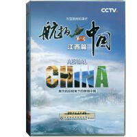 新华书店正版 大型航拍纪录片 航拍中国 第一季 江西篇DVD
