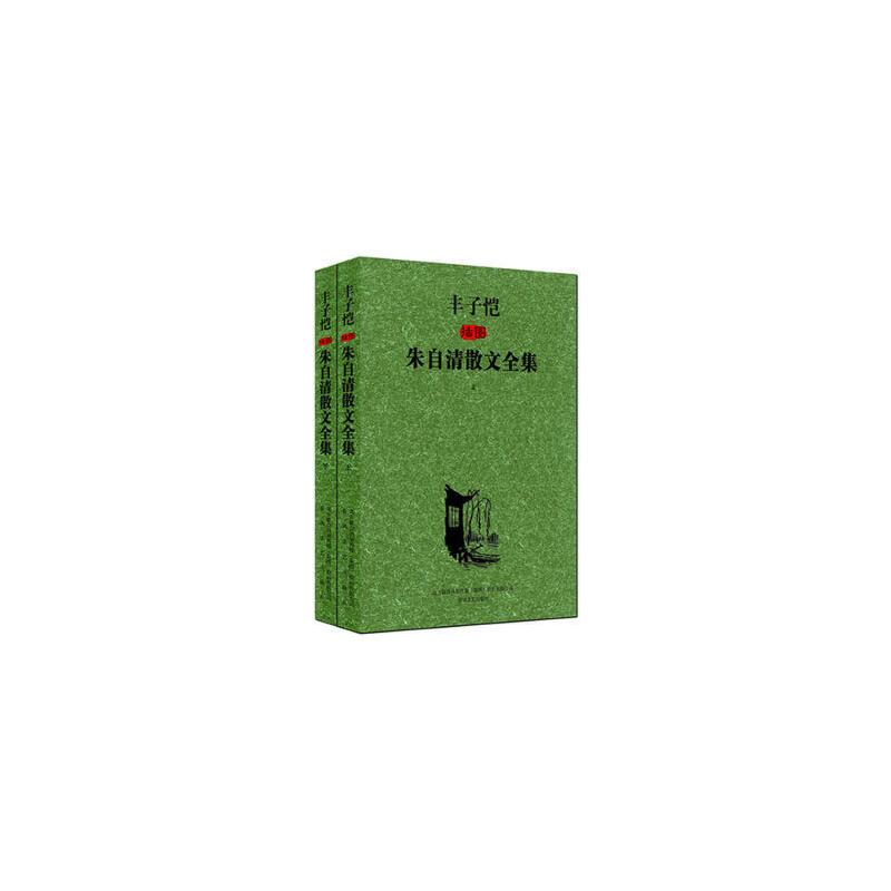丰子恺插图朱自清散文全集 正版书籍 限时抢购 当当低价