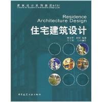 【旧书二手书8成新】住宅建筑设计 刘文军 付瑶 中国建筑工业出版社 9787112085972