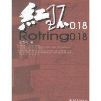 红环0 18,张在元,中国电力出版社9787508347028