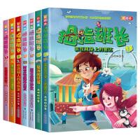 全7册彩绘版拇指班长7-13集吃糖的超人 复活的怪蛋 装在耳朵上的雷达 图书馆奇妙夜 住进别人的身体里 商晓娜儿童书籍