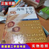 【二手9成新】海味干货大全(世图生活资讯库)杨维湘著世界图书出版公司
