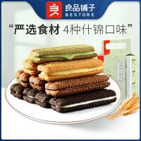 【良品铺子-什锦夹心饼干408g】曲奇饼干整箱早餐零食