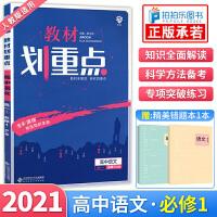 教材划重点语文必修一人教版 2021年新版高一语文必修1教材讲解