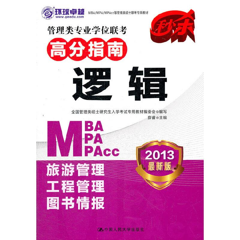 管理类硕士联考专用教材-管理类专业学位联考高分指南 逻辑(2013年MBA/MPA/MPAcc)