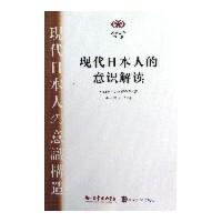 阅读日本书系 现代日本人的意识解读