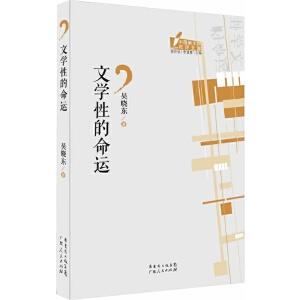 中国新文学批评文库丛书:文学性的命运