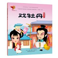 戏曲故事绘本-黄梅戏-戏牡丹