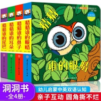 宝宝的第一本洞洞书 第三辑 全四册 纸板(眼睛+鼻子+耳朵+尾巴)(套装)