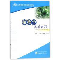 植物学实验教程 编者:邓洪平//孙敏//张家辉