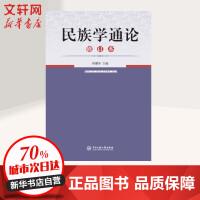 民族学通论/林耀华 中央民族大学出版社