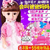 会说话的智能芭比洋娃娃套装婴儿童小女孩玩具公主衣服仿真单个布
