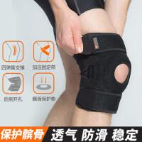 户外运动护膝篮球护膝羽毛球跑步护膝舒适透气护具登山护膝护具