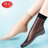 【全店满99减40】【10双装】浪莎棉底短丝袜女薄款短袜防勾丝超薄耐磨水晶丝隐形玻璃丝对对袜