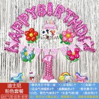 {夏季贱卖}一周岁狗宝宝生日快乐布置气球儿童卡通主题派对趴体背景墙装饰品 迪士尼粉色套餐