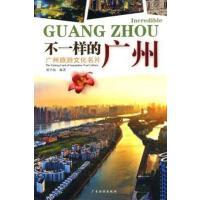 【二手9成新】不一样的广州:广州旅游文化名片
