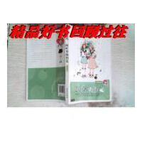 【二手旧书9成新】庞婕蕾・风信子悦读坊:四叶草的约定 /庞婕蕾 著 明天出版社