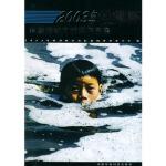 2003年杜邦杯环境好新闻获奖作品集,2003年社邦环境好新闻评审办公室,中国环境出版社9787801639721
