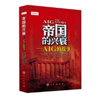 【正版全新直发】帝国的兴衰:AIG的故事 [美] 莫里斯・格林伯格(Maurice R. Greenberg),[美]