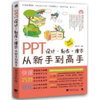 PPT设计 制作 演示从新手到高手(超值全彩版)