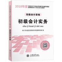 (2018) 初级会计实务 立信会计出版社有限公司