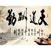 天道酬勤1000片木质拼图玩具礼物中国风字画装饰画