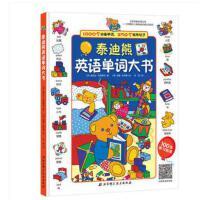 泰迪熊英语单词大书 有声少儿英语宝宝学儿童单词大书绘本幼儿早教启蒙英文零基础入门教材分级阅读双语小学生书籍