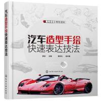 汽车造型手绘快速表达技法 罗剑 黄非凡 化学工业出版社