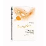 为何是他――怀疑主义时代的信仰 [美] 提摩太・凯勒(Timothy Keller)著,吕允智 上海三联书店