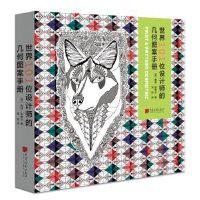 【正版全新直发】世界101位设计师的几何图案手册 [英] 鲍伊,斯泰尔 9787514615456 中国画报出版社