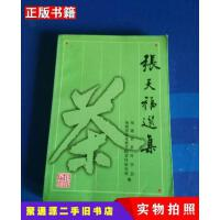 【二手9成新】张天福选集张天福编福建省茶叶学会