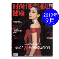 �r尚健康女士版�s志2019年9月 封面/古力娜扎 �o自己一��漂亮的心��D �r尚健康期刊�D����籍
